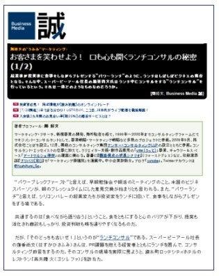PRアイディア直売所 ~作って売るから安い~-Business Media 誠のランチコンサル記事.jpg