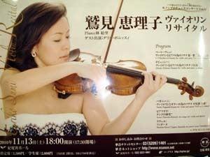 目黒京絵のプチプラコーデ&ジュエリー日本バイオリン界のサラブレット!鷲見様ご来店です♪