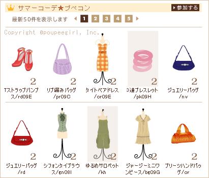 もんじゅのプペブログ-20100717