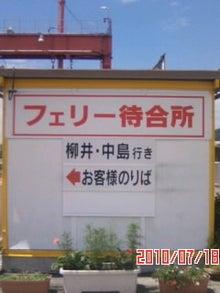 """山岡キャスバルの""""偽オフィシャルブログ""""「サイド4の振興(旧名:侵攻)」-100718_1324~01.JPG"""