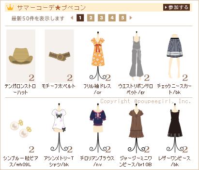 もんじゅのプペブログ-20100718