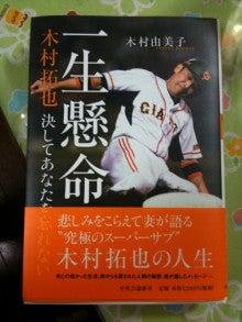 W太郎の父のブログ-キムタク本