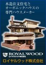 ROYALWOOD