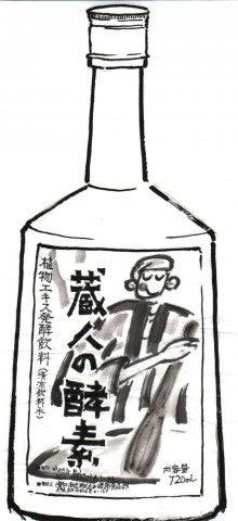 街の酒屋のつぶやき-蔵人の酵素