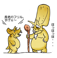 川崎悟司 オフィシャルブログ 古世界の住人 Powered by Ameba-トリケラトプスの長老