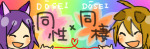 $恋愛ボーダレス♀♀~4コマ&イラストで綴るビアンの日常~-同性×同棲