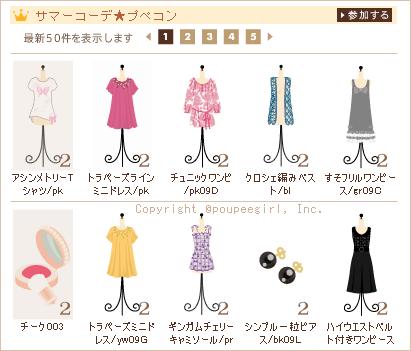 もんじゅのプペブログ-20100719