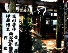 原田剛オフィシャルブログ「ワイヤーママ社長日記」Powered by Ameba-円政寺