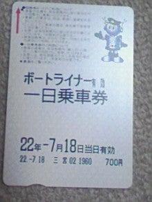 あゆ好き2号のあゆバカ日記-ポートライナー一日券.jpg