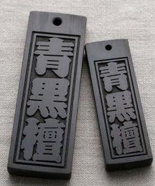 青黒檀(大トロ)札