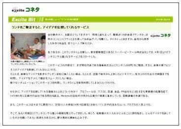 PRアイディア直売所 ~作って売るから安い~-Exciteコネタの記事.jpg