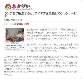 PRアイディア直売所 ~作って売るから安い~-ネタりかの記事.jpg