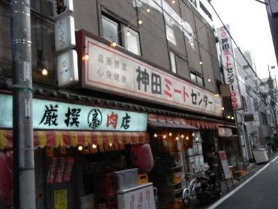 【たんぽぽの惑星】-神田ミートセンター
