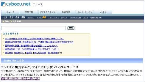 PRアイディア直売所 ~作って売るから安い~-Cybozu.netの記事.jpg