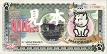 $藤野地域通貨よろづ屋のブログ