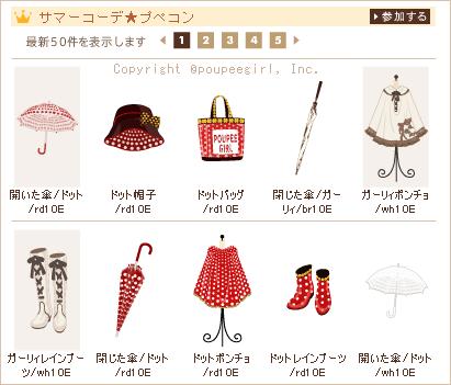 もんじゅのプペブログ-レイニー21