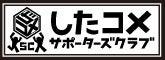 したコメあれこれブログ:第3回したまちコメディ映画祭in台東-したコメサポーターズクラブ