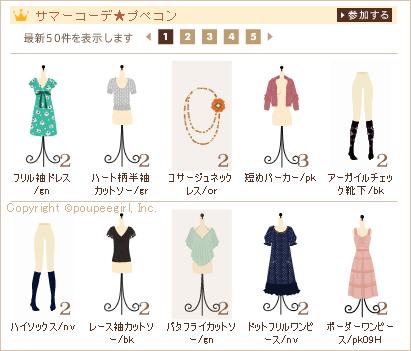 もんじゅのプペブログ-20100721