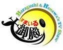 原口あきまさオフィシャルブログ「一日一笑 ゆる~いブログ」powered by Ameba
