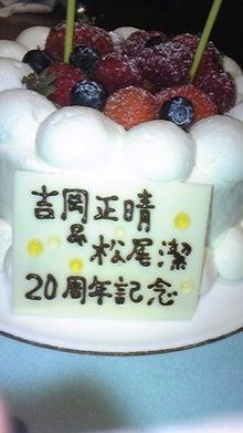 $吉岡正晴のソウル・サーチン-20周年記念ケーキ