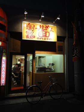 横浜発 驢馬人の美食な日々-OMOTE