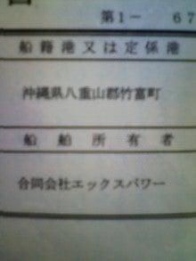 津堅島日記-20100722101920.jpg