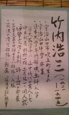 神谷宗幣オフィシャルブログ「変えよう!若者の意識~熱カッコイイ仲間よ集え~」Powered by Ameba-Image091.jpg