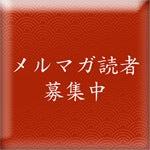 メルマガ読者募集中