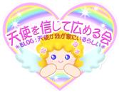 カフェ好き♪デコ好き☆天使好き♪-天使を信じて広める会*BN