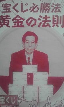 cosmeticbarbieさんのブログ-億万長者上坂元祐氏.jpg