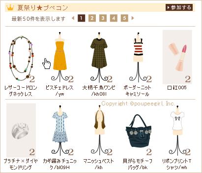 もんじゅのプペブログ-20100723