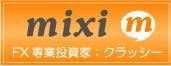 クラッシーFXデザイン-mix