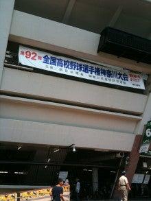 W太郎の父のブログ-高校野球1