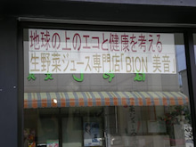 夫婦世界旅行-妻編-美音さんの店