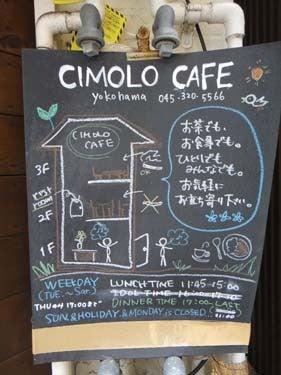 横浜発 驢馬人の美食な日々-CIMOLO CAFE01