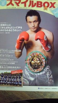 西岡利晃オフィシャルブログ「WBC super bantam weight Champion」Powered by Ameba-201007251313000.jpg