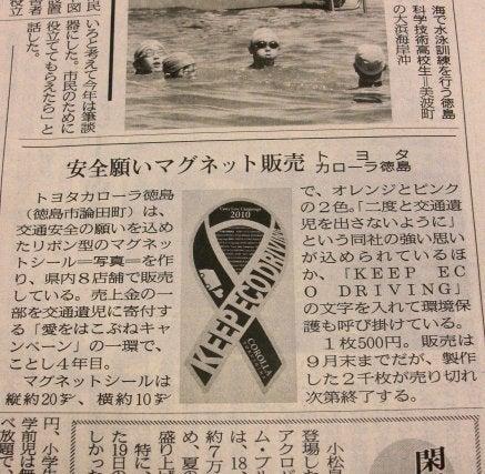 原田剛オフィシャルブログ「ワイヤーママ社長日記」Powered by Ameba-カローラ徳島