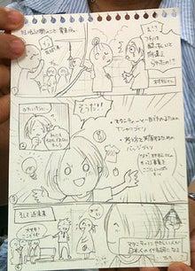BABY in MEオフィシャルブログ-幕末サミット「マンガ」