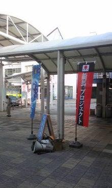 神谷宗幣オフィシャルブログ「変えよう!若者の意識~熱カッコイイ仲間よ集え~」Powered by Ameba-Image106.jpg