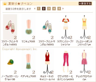 もんじゅのプペブログ-20100726_2