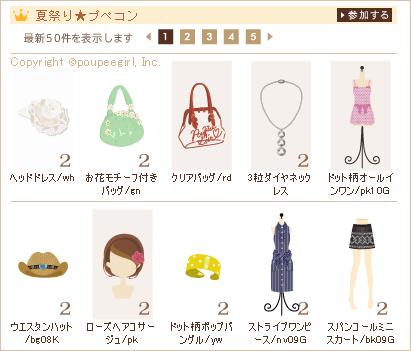 もんじゅのプペブログ-20100726_1