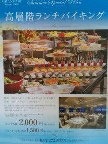 ☆うっかりきみひゃん☆ブログ-100726_130132.jpg