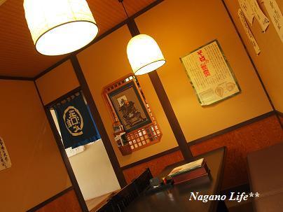 Nagano Life**-草笛・店内