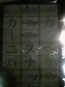 銀座Bar ZEPマスターの独り言-函館カーニバル