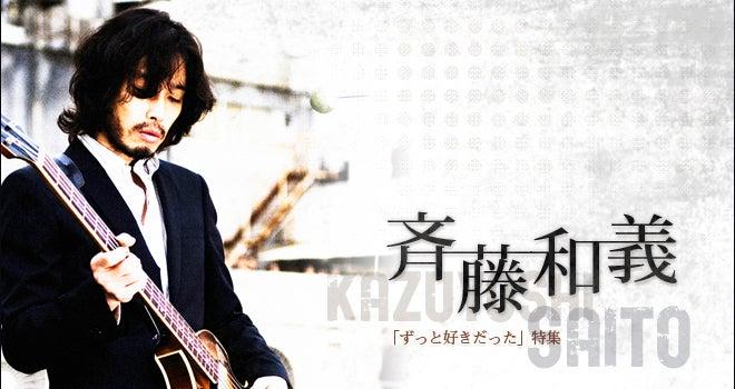 斉藤和義/ずっと好きだった