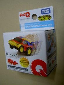 チョロQ☆スタイル-Qracing package