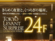 PRアイディア直売所 ~作って売るから安い~-27日東武ホテルきらめく夜景.jpg
