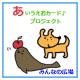 あいうえおカード♪プロジェクト☆みんなの広場-グルっぽ