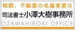 司法書士小澤大樹事務所のホームページ