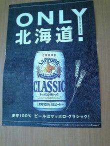 銀座Bar ZEPマスターの独り言-ONLY 北海道